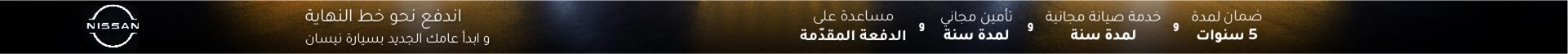 https://ar.nissan-abudhabi.com/offers/yes-offer.html